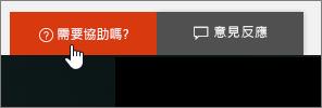 一張系統管理中心 [需要協助嗎?] 按鈕的圖片。