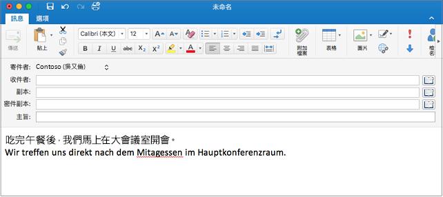英文句子和德文句子,其中有一個拼錯的德文單字。拼字錯誤底下會顯示紅線。