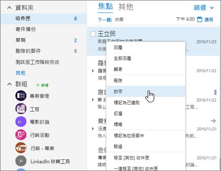 [收件匣] 螢幕擷取畫面,顯示郵件上的右鍵功能表,且已選取 [封存]。