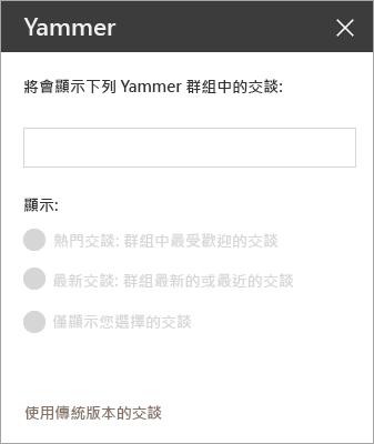 Yammer 網頁組件的搜尋列
