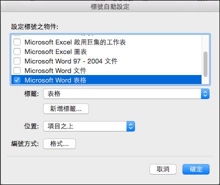 自動新增標題至新的資料表及其他您插入的物件