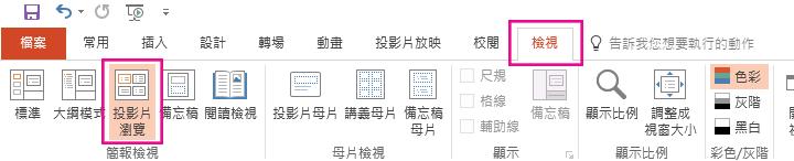 [選取] 選項位於 [常用] 索引標籤。