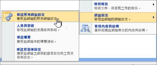 修改 [網站設定] 下的所有網站設定選項