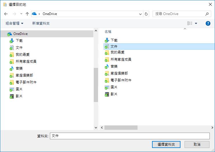 選取 OneDrive 文件位置的視窗_C3_201795135623