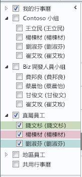 [功能窗格] 中的行事曆群組