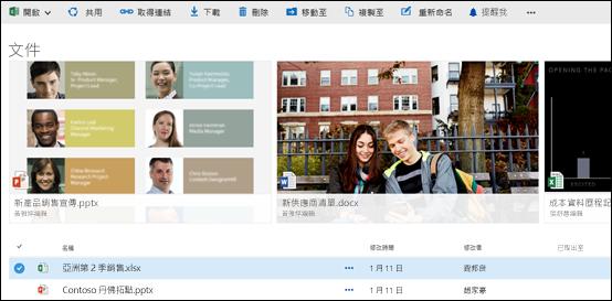 Office 365 文件和資料夾] 功能表