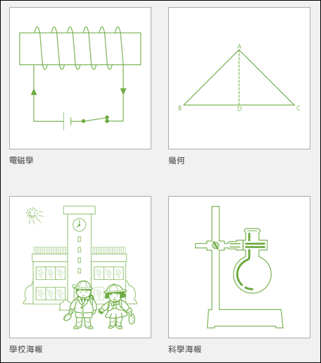四個 Microsoft 提供的 Visio 教育用範本縮圖