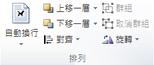 Publisher 2010 之 [圖片工具] 索引標籤的 [排列] 群組