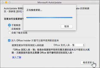 檢查 Mac 上的「測試人員 - 慢」更新