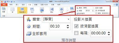PowerPoin 2010 功能區中 [切換] 索引標籤上的 [時間] 群組。