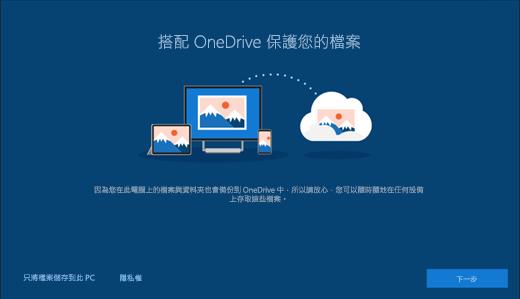 Windows 10 安裝過程中的 [搭配 OneDrive 保護您的檔案] 的螢幕擷取畫面