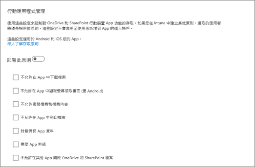 管理 OneDrive 系統管理中心中的 OneDrive 和 SharePoint 行動應用程式
