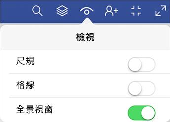 [檢視] 功能表中的全景視窗命令。