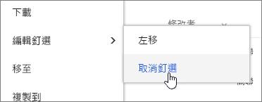 Hightlight 編輯 pin 與反白顯示取消固定的檔案