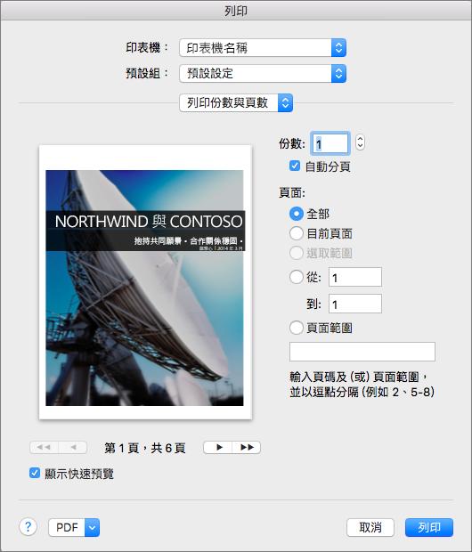 您可於 [列印] 下的 [列印份數與頁數] 設定中預覽頁面,以及指定要列印的頁面和份數。