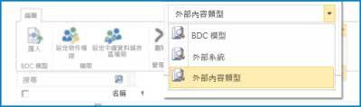 BCS 資料目錄檢視的檢視選取項目螢幕擷取畫面。