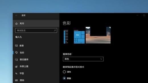 以深色模式顯示的 Windows 設定中的色彩頁。