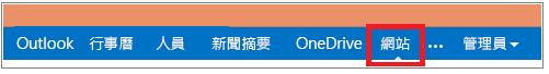 已醒目提示網站連結的功能表列