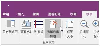 螢幕擷取畫面顯示 OneNote 2016 中的 [隱藏頁面標題] 按鈕。