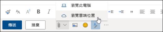 已選取 [雲端位置] 的 [附加] 功能表螢幕擷取畫面