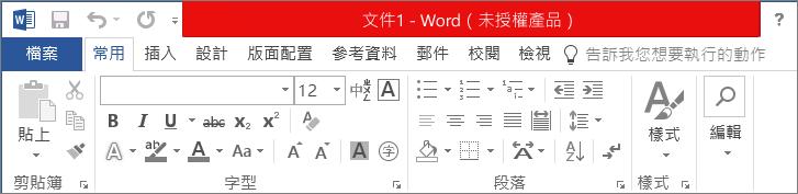 顯示在紅色標題列中的「未授權產品」、已停用的介面和訊息橫幅