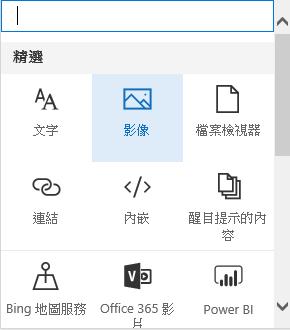 SharePoint 中 [影像] 網頁組件選取項目的螢幕擷取畫面。