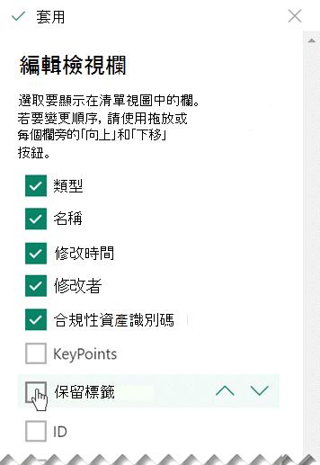 選取 「保留標籤」,讓該欄顯示在文件庫或清單中。