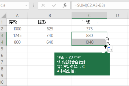 計算執行平衡圖的範例