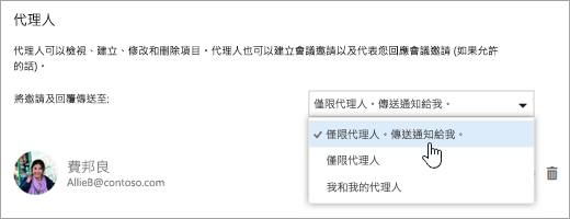 [共用這個行事曆] 對話方塊的螢幕擷取畫面。