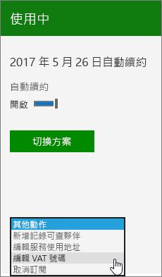組件中的 [更多動作] 功能表開啟訂閱卡並選取 [編輯 VAT 編號選項。