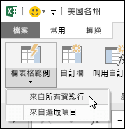 Power Query 合併資料行的 [加入資料行] 索引標籤上的 [範例] 選項