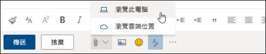已選取 [電腦] 的 [附加] 功能表螢幕擷取畫面
