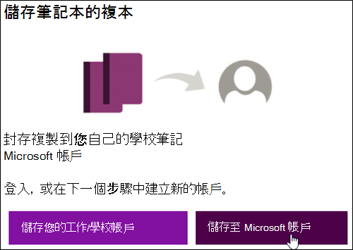 儲存至 Microsoft 帳戶