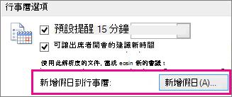 新增假日至 [行事曆]