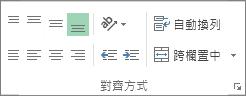 [常用] 索引標籤上的 [對齊方式] 群組