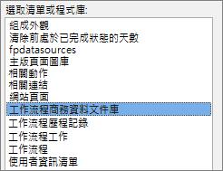 [選取清單或程式庫] 功能表