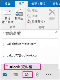 Outlook 會將您的.pst 檔案,以一般名稱: outlook 資料檔。