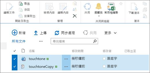 兩個項目] 清單中選取與編輯組件的功能區