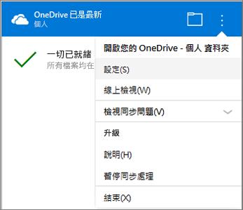 OneDrive 同步處理活動中心的 [其他設定]