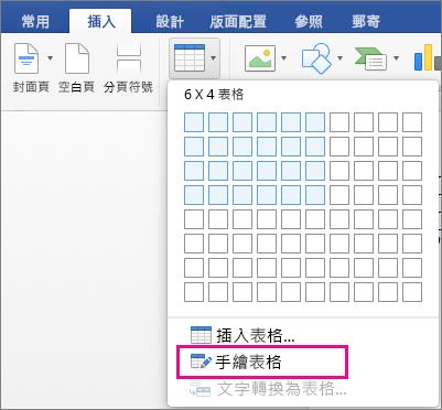 目目提示 [手繪表格] 以建立自訂表格