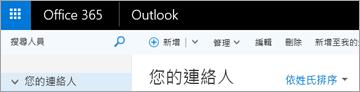 使用 Outlook 網頁版時的功能區外觀。