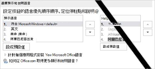Office 2016 設定語言喜好設定