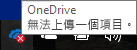 OneDrive 無法上傳紅色叉字圖示