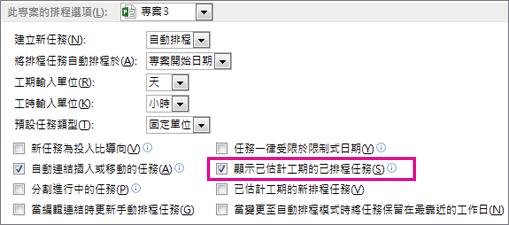 [選項] 對話方塊,[排程] 索引標籤中的 [此專案的排程選項] 區域