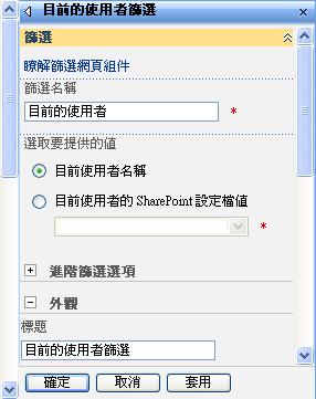 目前的使用者篩選網頁組件的工具窗格。