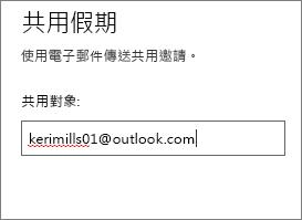 輸入完整電子郵件地址