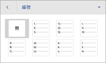 顯示格式化選項的 [編號] 命令