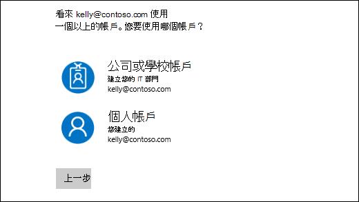 登入兩個電子郵件地址的畫面