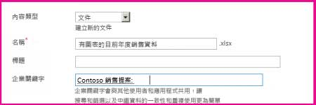 使用者可在文件內容對話方塊中新增關鍵字。