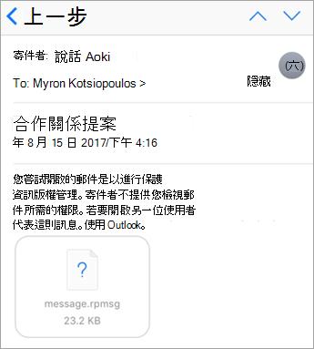 如果您的系統管理員具有不允許它,您無法看到 iOS 郵件應用程式中受保護的郵件。